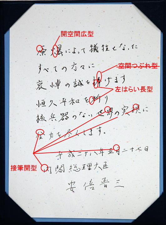 安倍総理の筆跡診断