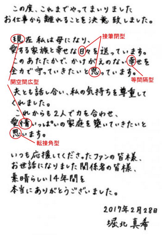 堀北真希さんの筆跡診断