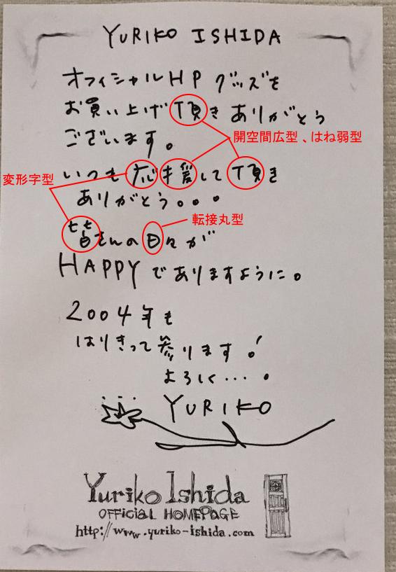 石田ゆり子の筆跡診断
