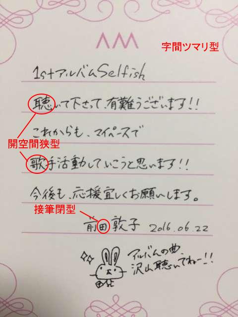 前田敦子さんの筆跡診断