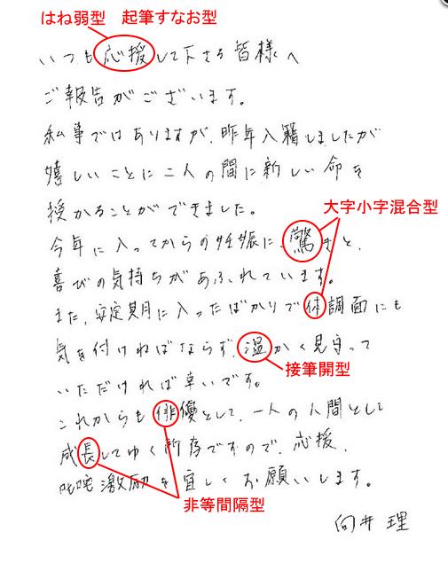 向井理さんの筆跡診断