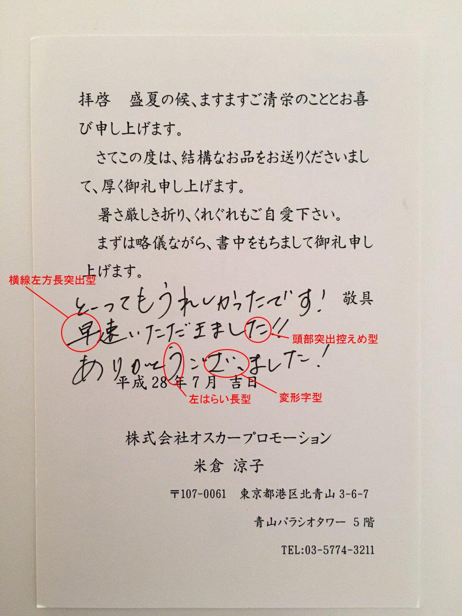 米倉涼子さんの筆跡診断