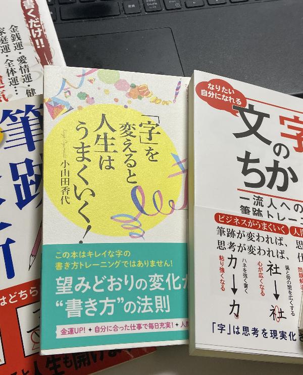 筆跡診断の本