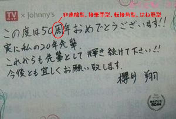 櫻井翔さんの筆跡