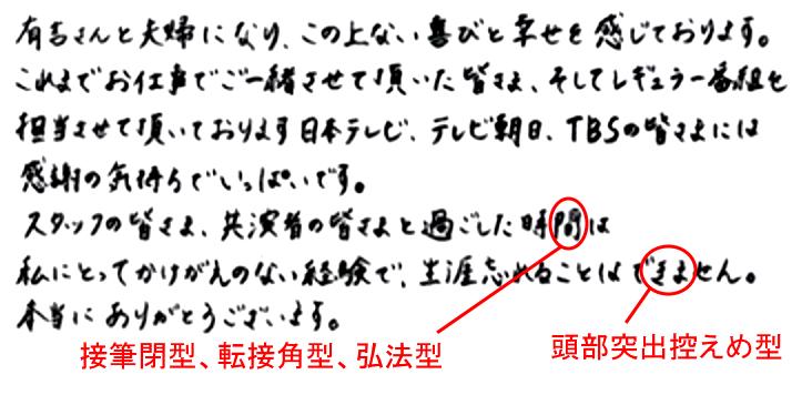 夏目三久さんの筆跡診断